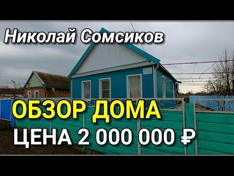 ОБЗОР ДОМА ОТ НИКОЛАЯ СОМСИКОВА ЗА 2 000 000 РУБЛЕЙ В КРАСНОДАРСКОМ КРАЕ