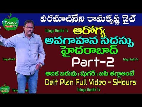 వీరమాచినేని-ఆరోగ్య-అవగాహన-సదస్సు-@హైదరాబాద్-(part-2)||veeramachaneni-ramakrishna-full-diet-plan