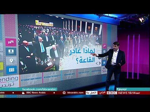 السفير الإيراني في بغداد ينسحب أثناء إلقاء قصيدة عن -شهداء العراق-     #بي_بي_سي_ترندينغ  - نشر قبل 3 ساعة