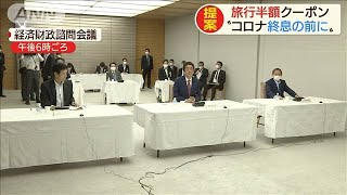 コロナ終息前に・・・観光支援「GoToキャンペーン」提案(20/05/15)