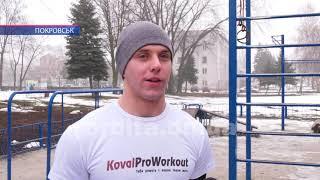 Студент Покровського педколеджу успішно виступив на Чемпіонаті України зі Street Workout