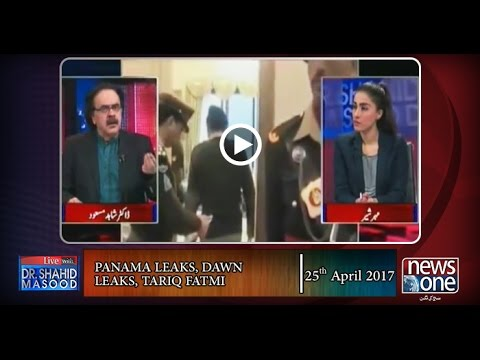 Live with Dr.Shahid Masood | 25-April-2017 | Dawn Leaks | Tariq Fatemi | Panama Leaks | Pak Army