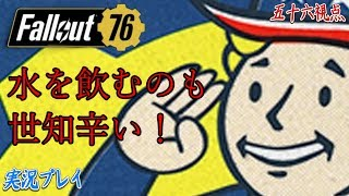#05【Fallout 76《LIVE》】世知辛く荒廃した世界にようこそ!【実況:五十六視点】 thumbnail