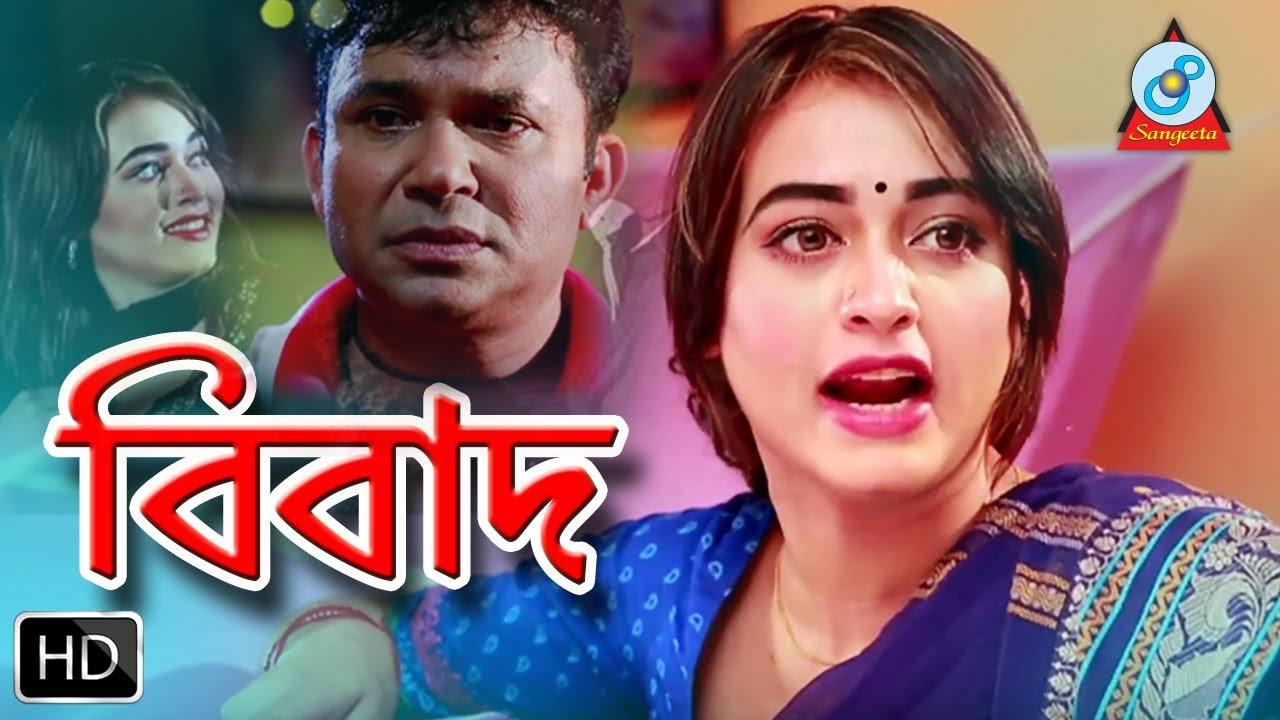 বিবাদ Bibad   New Bangla Natok  Sangeeta