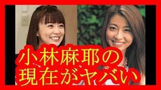 【小林麻央さん死去】姉・小林麻耶さんの現在がヤバい【だみんちゃんねる】 小林麻央 検索動画 13