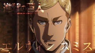【進撃の巨人】エルヴィン・スミス Season2 ※コメ欄ネタバレ注意