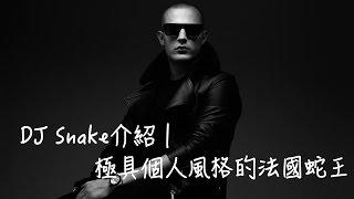 DJ Snake【DJ介紹9】|極具個人風格的法國蛇王