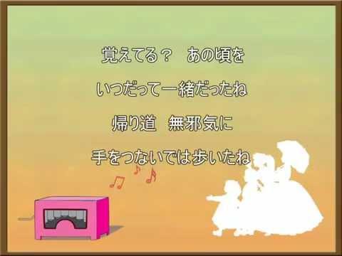 愛の若草物語のエンディングテーマ、 「夕陽と風とメロディ」のコピーによるインスト(カラオケ)です。 ※公開していた同タイトル音源の音質等...