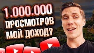Как узнать кто сколько зарабатывает на YouTube