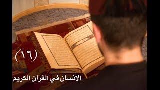 الشيخ زمان الحسناوي | الحلقة الاخيرة من بحث  الانسان في القران الكريم -١٦-