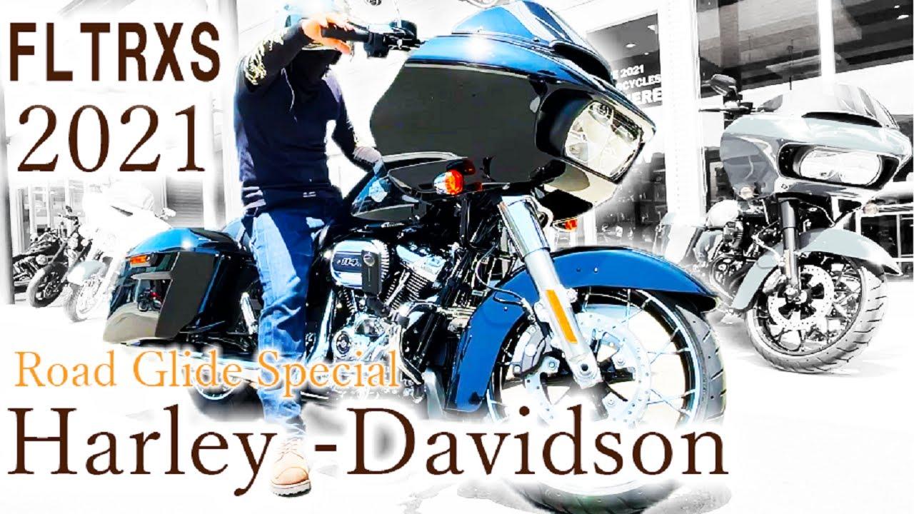 めちゃめちゃデカいバイクを購入した!Harley-Davidson FLTRXS 2021 ロードグライド