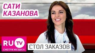 Стол Заказов. Сати Казанова