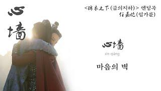 [한글자막/발음] 心墙(심장)_任嘉伦(임가륜) 锦衣之下(금의지하) 片尾曲(엔딩곡) Audio