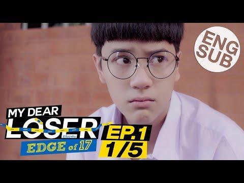 [Eng Sub] My Dear Loser รักไม่เอาถ่าน   ตอน Edge of 17   EP.1 [1/5]