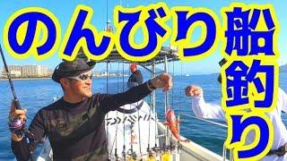 人気釣りよかゲスト2人と鹿児島でのんびり船釣り!! thumbnail