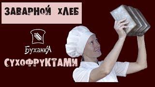 Выпечка хлеба! Заварной ржаной хлеб с сухофруктами! Хлеб на ржаной закваске!