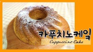 보라키친/카푸치노케잌 Cappuccino/커피/베이킹/…