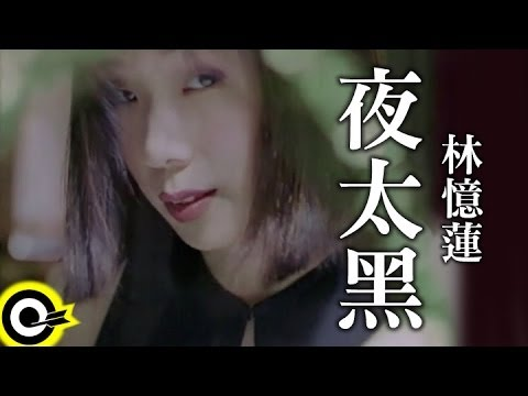 林憶蓮 Sandy Lam【夜太黑 The night is too dark】Official Music Video