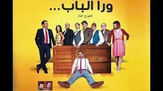 Georges Khabbaz - Wara El Beb ( Full Play )/ ( جورج خباز - ورا الباب ( المسرحية الكاملة