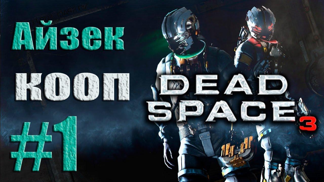Dead space 3 с кооперативом