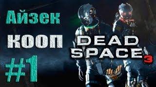 dead space игра видео