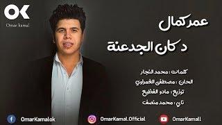 عمر كمال الجديد 😜 دكان الجدعنة مش باين ❗️ دكان الندالة كله زباين ✖️