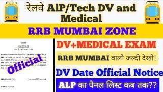 "RRB MUMBAI ZONE बड़ी OFFICIAL UPDATE ""DV DATE NOTICE"" #RRB #ALP #MUMBAI #RAILWAY"