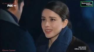 Красивая песня (сериал Вишневый сезон/Kiraz Mevsimi - Аяз и Ойкю/ Ayaz & Oyku)
