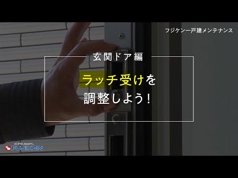 【戸建メンテナンス】玄関ドア編!玄関ドアラッチ受けを調整しよう!