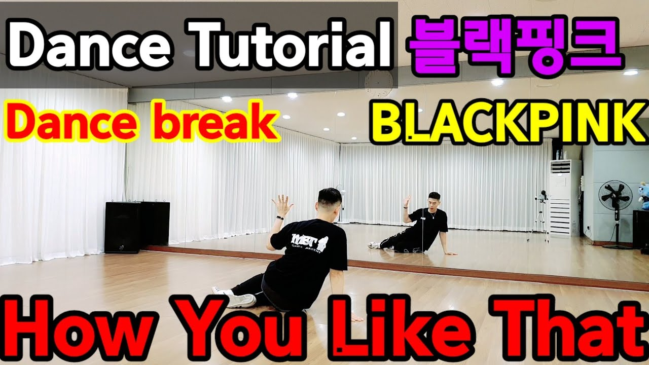 [Tutorial]BLACKPINK(블랙핑크) 'How You Like That' Dance break 안무배우기 | mirrored | by. dance soldier