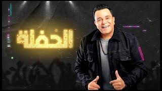 Mohamed Fouad - Fel Hafla 2021(New) |  محمد فؤاد - في الحفلة ٢٠٢١