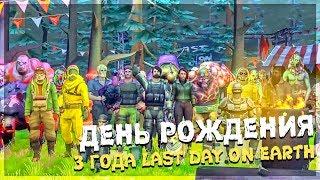 ДЕНЬ РОЖДЕНИЯ LDOE! ПОДАРОК ОТ РАЗРАБОТЧИКОВ! Я СДЕЛАЛ СЕБЕ ПОДАРОК - Last Day on Earth: Survival