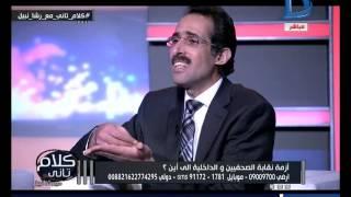 كلام تاني| مجدي الجلاد: حسم أزمة نقابة الصحفيين في يد الجمعية العمومية وليس مجلس النقابة فقط