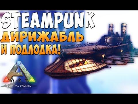 Стимпанк дирижабль и подлодка!  – Ark Survival Evolved Realm of the Forlorn #19 | динозавров | сурвайвал | русском | эволв | игра | survival | evolved | про | арк | taming