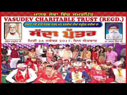 Smauhak Shadi Smagam by Vasudev Charitable Trust | 26-11-2017