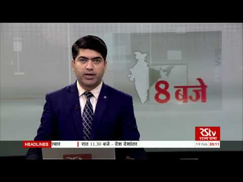 Hindi News Bulletin   हिंदी समाचार बुलेटिन – Feb 19, 2018 (8 pm)