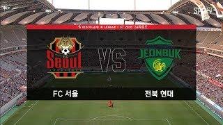 [K리그1] FC서울 : 전북 현대 경기 하이라이트 (08.19)