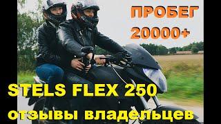 Stels flex 250 интервью владельцев(, 2016-05-14T09:50:41.000Z)