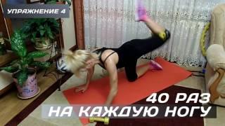Упражнения для похудения ног и ягодиц