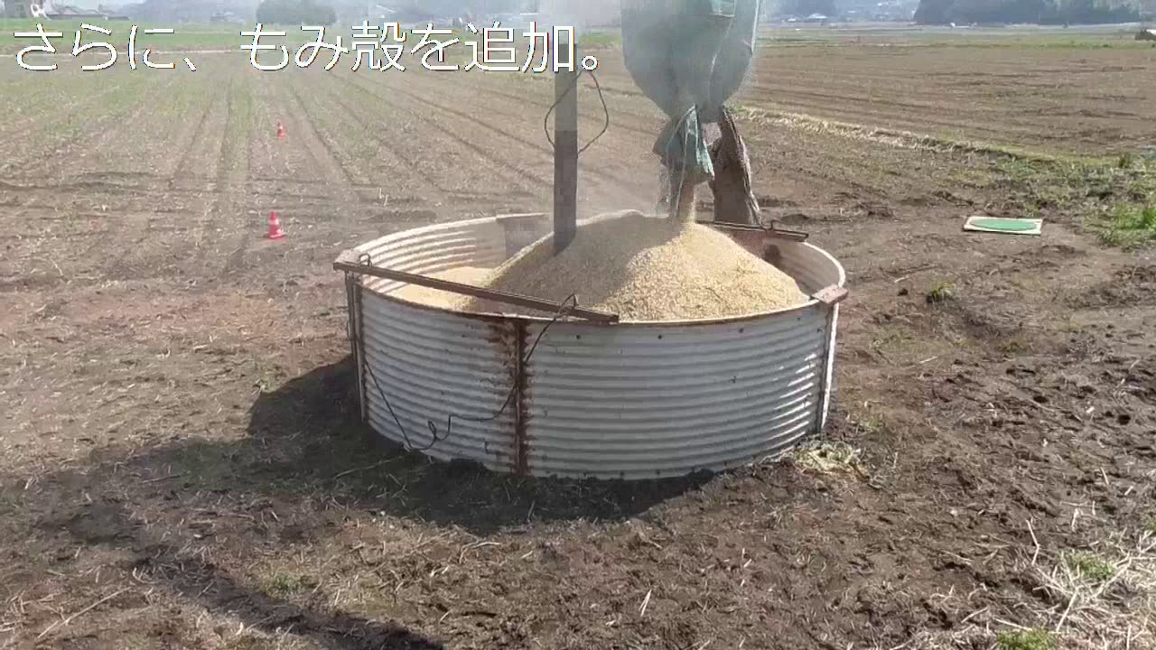 籾殻 くん 炭 作り方