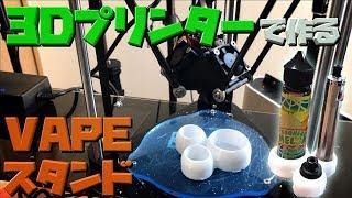 【3Dプリンター】VAPEスタンドを『BIQU - Magician』で作ってみた(*゚▽゚)ノ ~電子タバコ~