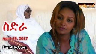 Eritrea Movie ስድራ Sidra (April 29, 2017) | Eritrean ERi-TV