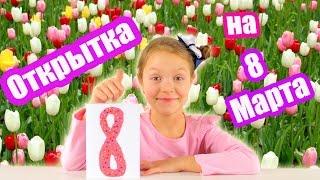Открытка на 8 МАРТА своими руками от Алинки Мальвинки. Как сделать открытку на 8 Марта(