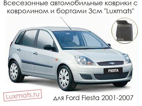 Всесезонные автомобильные коврики в салон Ford Fiesta Форд Фиеста 2001 2007 Luxmats.ru