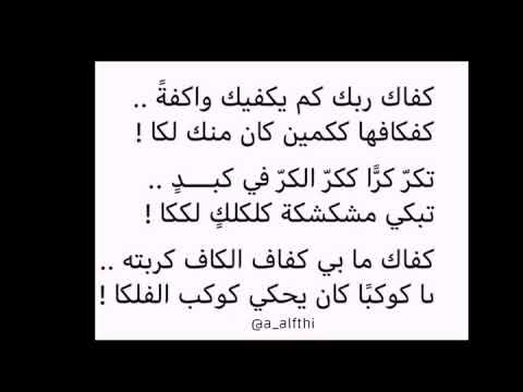 كفاك ربك كم يكفيك واكفة أحمد الفتحي Youtube