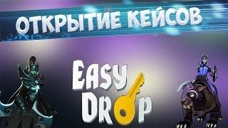Открытие кейсов изи дроп дота 2 dota2.easydrop.ru