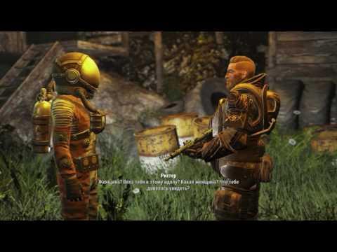 Fallout 4 - Туманные видения