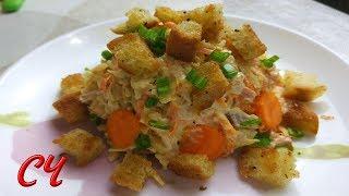Салат Легкий для Женщин ! И очень Вкусный! /Easy Salad for Women