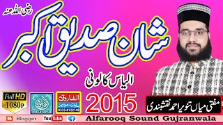 Repeat youtube video Mufti Mian Tanveer Ahmad Naqshbandi Ilyas Colony Gujranwala  08-05-2015