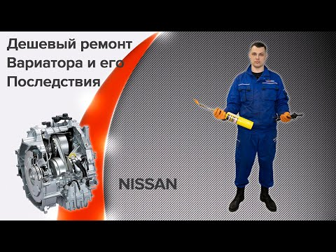 Ремонт вариатора Ниссан! Как отдать 80 000₽ и заново ремонтироваться. Nissan, Renault, Mitsubishi.